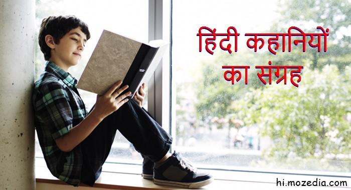 हिंदी कहानियों का संग्रह