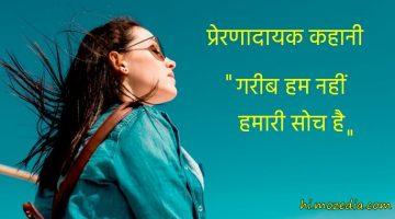 गरीब हम नहीं हमारी सोच है - Motivational Story in Hindi