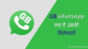 GBWhatsApp क्या है पूरी जानकारी
