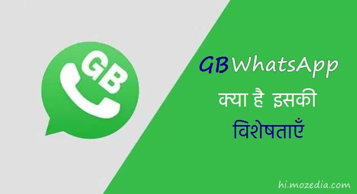 GBWhatsapp क्या है इसे कैसे डाउनलोड करें