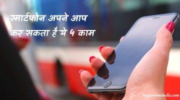 Smart Phone Automatically Kar Sakta Hai Ye 4 Kaam (New Tips 2018)