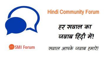 Support Me India Forum – Har Sawal Ka Jawab Hindi Me