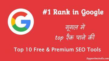 Top 10 Free and Premium SEO Tools
