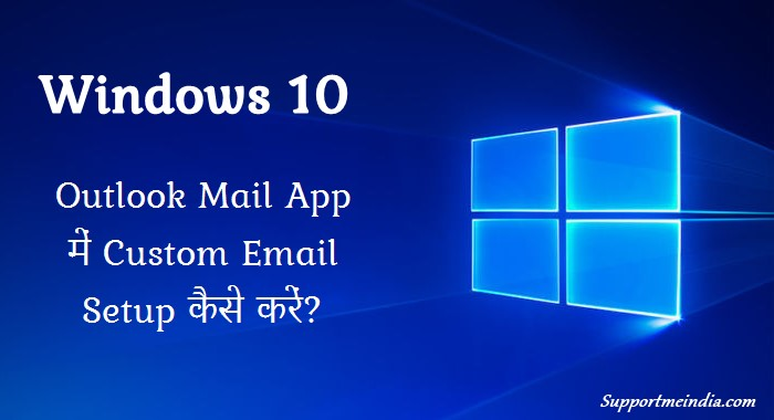 Windows 10 Mail App Me Custom Email Setup Kaise Kare