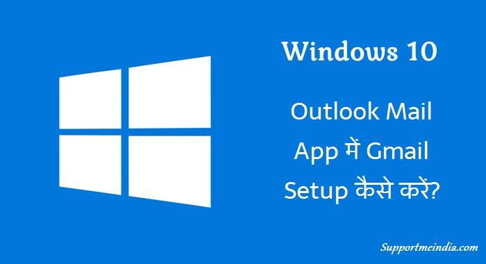 Windows 10 Me Gmail Setup Kaise Kare