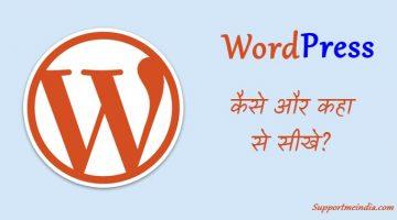 WordPress Kaise Aur Kaha Se Sikhe