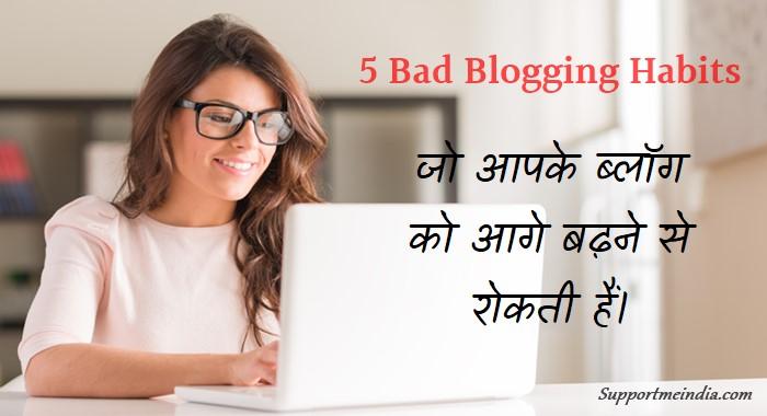 5 Buri Aadat Jo Aapke Blog Ko Growth Karne Se Rokti Hai