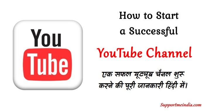 Ek Successful YouTube Channel Kaise Banaye