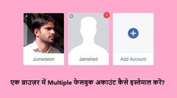 How to Use Multiple Facebook Account in Single Browser
