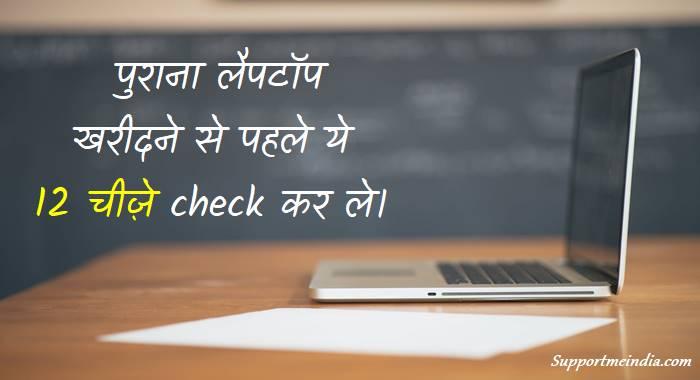 Second Hand Laptop Lene Se Pahle Check Kar Le Ye 12 Cheeze