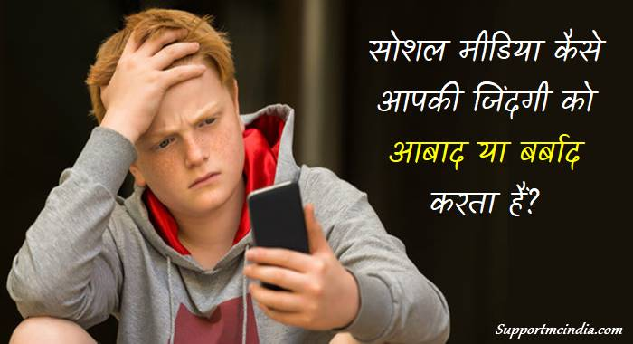 Social Media Kaise Aapki Life Ko Aabad Ya Barbad Karta Hai