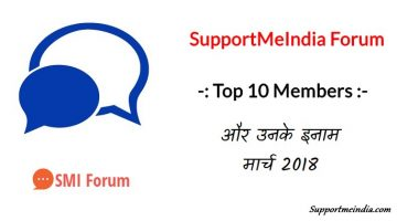 SupportMeIndia Forum Top 10 Members and Their Prize March 2018