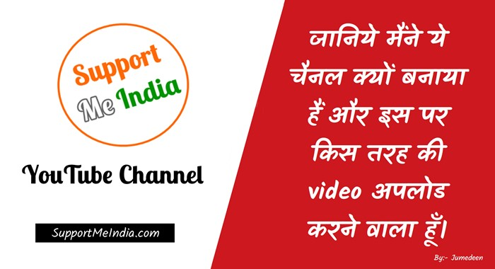 Support Me India YouTube Channel – Learn Something New