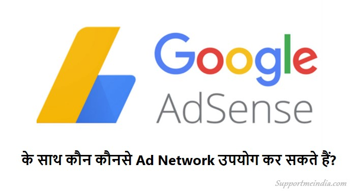 Which Ad Network Use with Google AdSense
