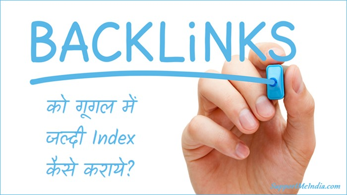 Backlinks Ko Google Me Jaldi Index Kaise Karaye