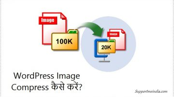 Increase-Decrease-WordPress-Image-Compression