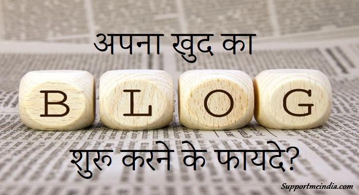 Khud Ka Blog Shuru Karne Ke Fayde
