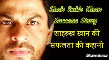 Shahrukh Khan Ki Safalta Ki Kahani