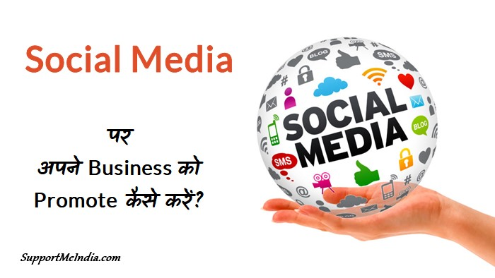 Social Media Sites Par Apne Business Ko Promote Kaise Kare