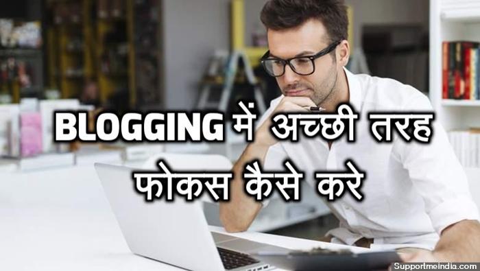 Blogging Par Achhi Tarah Se Focus Kaise Kare