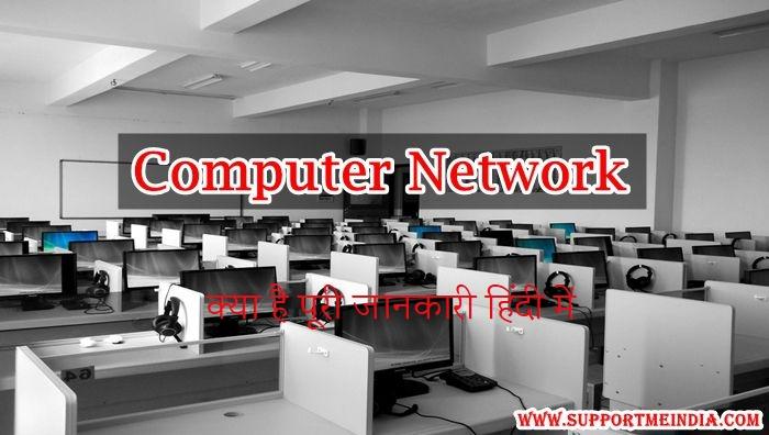 Computer Network Ki Hindi Jankari