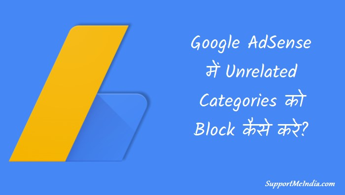 Google AdSense Me Unrelated Categories Ko Block Kaise Kare