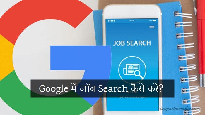 Google Me Job Search Kaise Kare