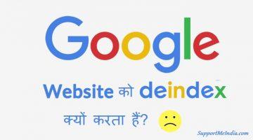 Google Website Ko DeIndex Kyu Karta Hai
