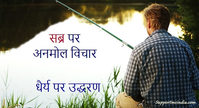 Sabra Quote in Hindi