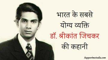 Shrikant Jichkar Ki Kahani