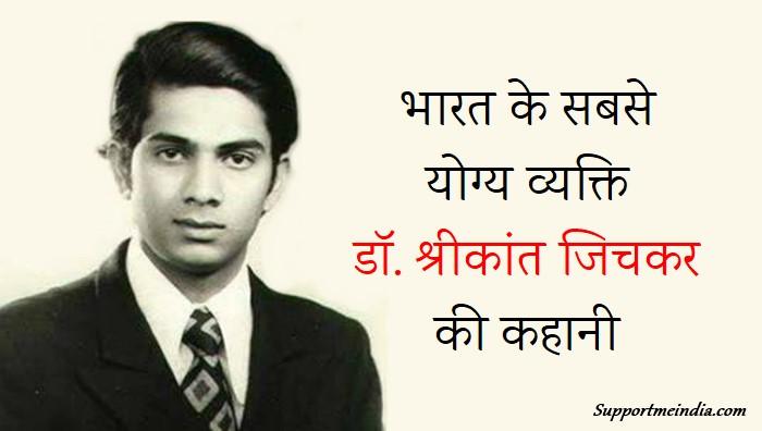 भारत के सबसे योग्य व्यक्ति Shrikant Jichkar Ki Kahani
