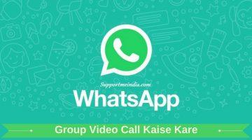 Whatsapp Se Group Video Call Kaise Kare
