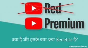 YouTube Premium Kya Hai Aur Iske Kya-Kya Benefits Hai