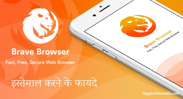 Brave Browser Use Karne Ke Benefits