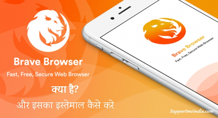Brave Browser Ki Hindi Jankari