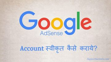 Google Adsense Account Approve Kaise Karaye