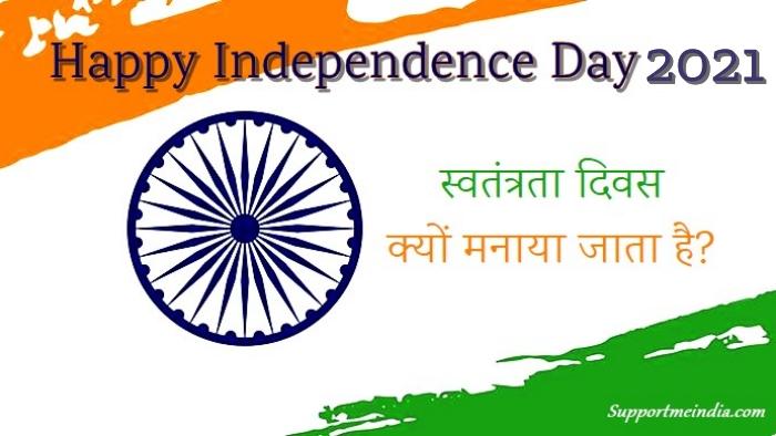 Independence-Day-Kyu-Manate-Hai