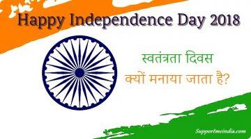 स्वतंत्रता दिवस क्या है? स्वतंत्रता दिवस क्यों मनाते हैं?