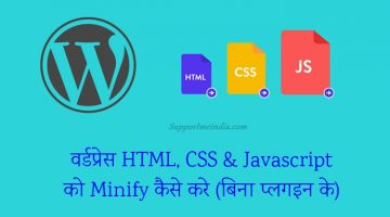 Minify WordPress HTML CSS Javascript Without Plugin