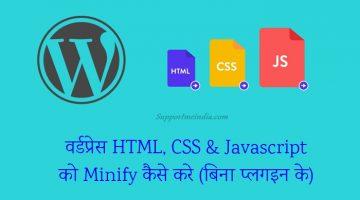 Minify WordPress HTML CSS Javascript Without Plugin