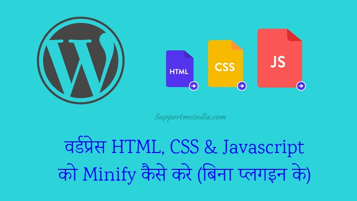 WordPress HTML, CSS & Javascript Minify Kaise Kare (Without Plugin)