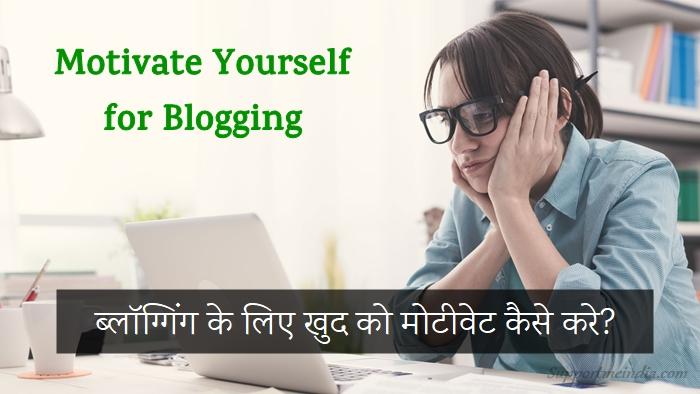 Blogging Ke Liye Khud Ko Motivate Kaise Kare