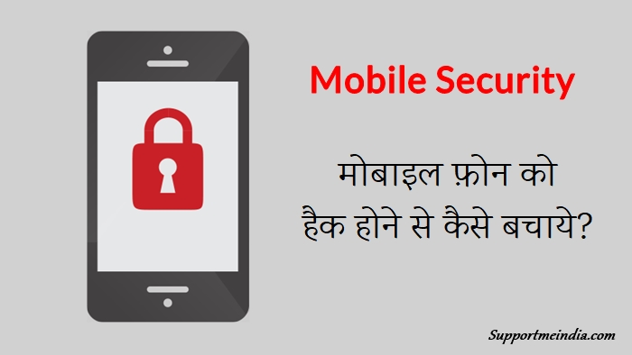 Protect Mobile from Hacked