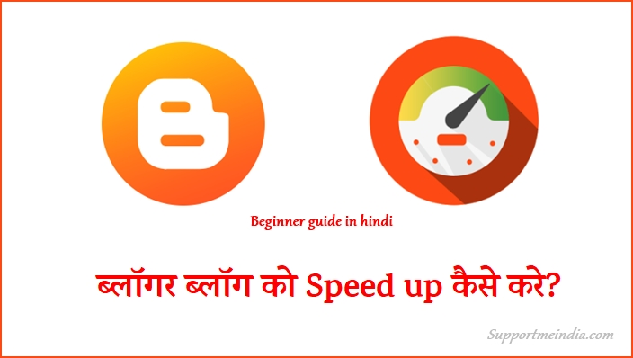 Blogger Blog Ko Speed up Kaise Kare