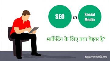 SEO vs Social Media – Marketing Ke Liye Konsa Tarika Best Hai