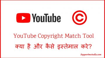 YouTube Copyright Match Tool Kya Hai Aur Ise Kaise Us Kare