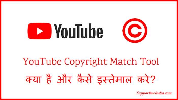 YouTube Copyright Match Tool Kya Hai Aur Ise Kaise Use Kare