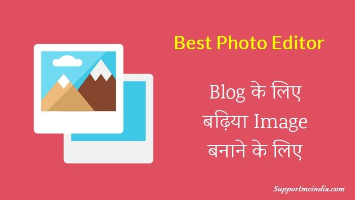 Blog Ke Liye Image Edit Karne Ke 10 Best Photo Editor 2018