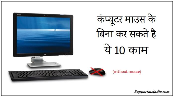 Computer Mouse Ke Bina Kar Sakte Hai Ye 10 Kaam