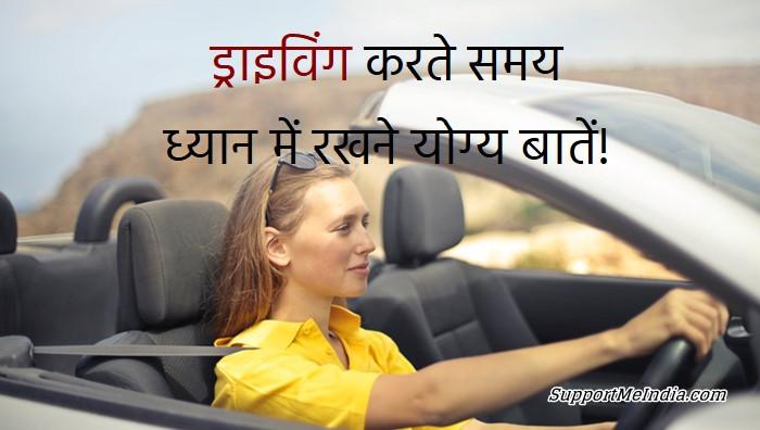 Driving Karte Samay Hamesha Dhyan Rakhe Ye 10 Bate